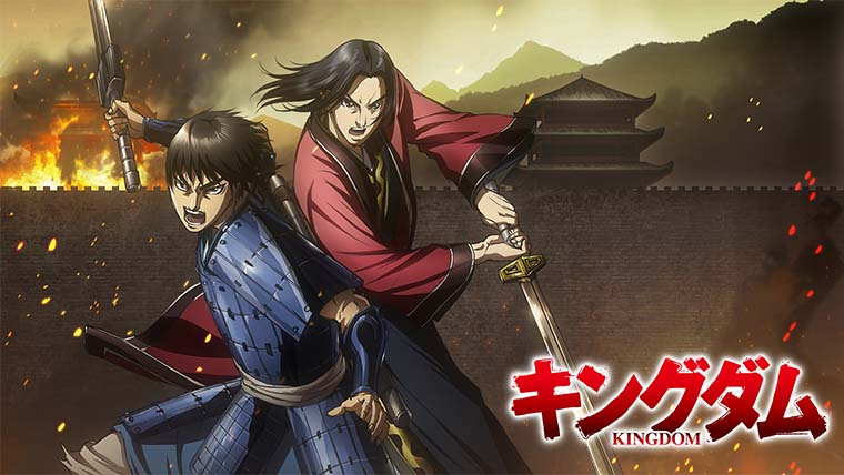 キングダム 第3シリーズ(第3期)